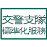 济宁交通警察支队标准化服务有限公司